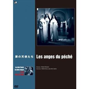 珠玉のフランス映画名作選 罪の天使たち [DVD]|dss