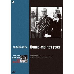 珠玉のフランス映画名作選 あなたの目になりたい [DVD]|dss
