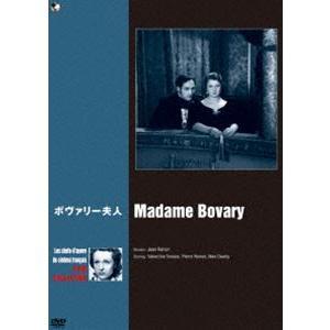 珠玉のフランス映画名作選 ボヴァリー夫人 [DVD]|dss