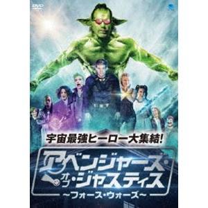 アベンジャーズ・オブ・ジャスティス 〜フォース・ウォーズ〜 [DVD]|dss