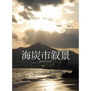 海炭市叙景 Blu-ray BOX [Blu-ray]|dss