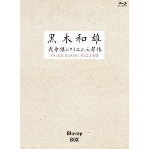 7回忌追悼記念 黒木和雄 戦争レクイエム三部作 Blu-ray BOX [Blu-ray]|dss