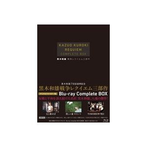 7回忌追悼記念 黒木和雄 戦争レクイエム三部作 Blu-ray Complete BOX [Blu-ray]|dss