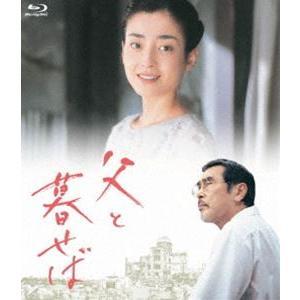 黒木和雄 7回忌追悼記念 父と暮らせば Blu-ray BOX [Blu-ray]|dss