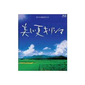 黒木和雄 7回忌追悼記念 美しい夏キリシマ Blu-ray BOX [Blu-ray]|dss