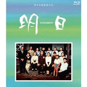 黒木和雄 7回忌追悼記念 TOMORROW 明日 Blu-ray BOX [Blu-ray]|dss