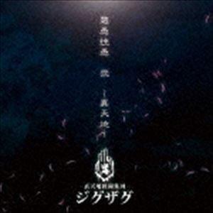 -真天地開闢集団-ジグザグ / 慈愚挫愚 弐 〜真天地〜 [CD]