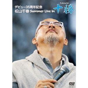 デビュー35周年記念 松山千春 Summer Live In 十勝 [DVD]|dss