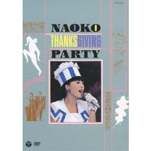 河合奈保子/NAOKO THANKS GIVING PARTY(1988年) [DVD]|dss