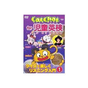 CatChat 児童英検(1) 〜クイズで楽しくリスニング入門〜1 [DVD]|dss