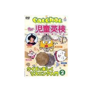CatChat 児童英検(2) 〜クイズで楽しくリスニング入門〜2 [DVD]|dss
