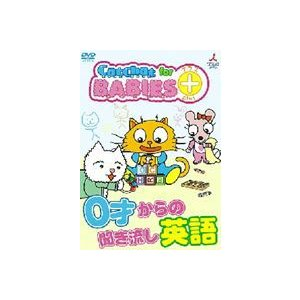 CatChat for BABIES+(プラス) 0才からの聞き流し英語 [DVD]|dss