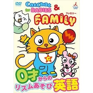 CatChat for BABIES & FAMILY 〜0才からのリズムあそび英語 [DVD]|dss