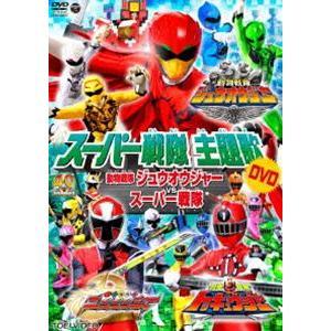 スーパー戦隊主題歌DVD 動物戦隊ジュウオウジャーVSスーパー戦隊 [DVD] dss