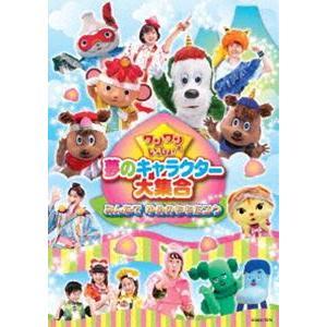 ワンワンといっしょ!夢のキャラクター大集合 〜みんなで ゆめのももたろう〜[DVD] [DVD]|dss