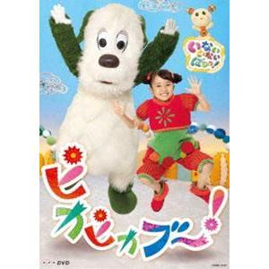 NHKDVD いないいないばあっ! ピカピカブ〜! [DVD]|dss