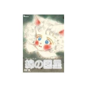 綿の国星 [DVD]|dss