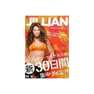 ジリアン・マイケルズの新30日間集中ダイエット(DVD)