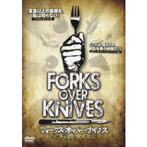 フォークス・オーバー・ナイブズ 〜いのちを救う食卓革命(DVD)