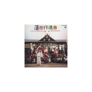 種別:CD (オリジナル・サウンドトラック) 内容:蒲田行進曲(蒲田組曲〜Stars On KAMA...