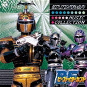 石田勝範(音楽) / ANIMEX 1200 180:: ビーファイターカブト ミュージック・コレクション(完全限定生産廉価盤) [CD]|dss