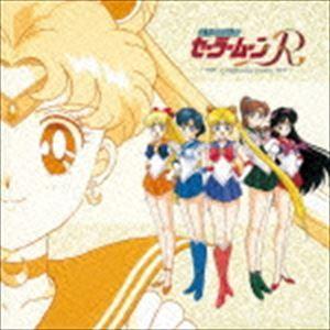 渡辺俊幸(音楽) / 交響詩 美少女戦士セーラームーンR(完全限定生産廉価盤) [CD]|dss
