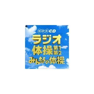NHK CD::実用ベスト ラジオ体操 第1・第2/みんなの体操 [CD]|dss