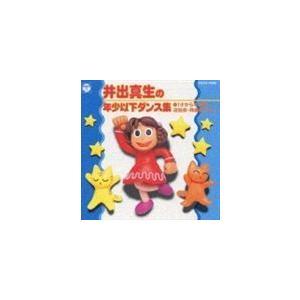 (オムニバス) 井出真生の年少以下ダンス集 [CD]の関連商品9