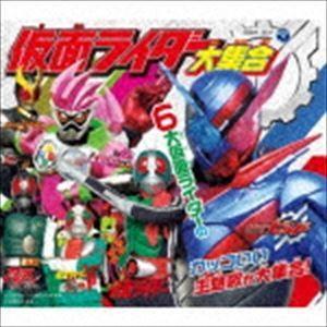コロムビアキッズパック 仮面ライダー大集合(低価格盤) [CD] dss
