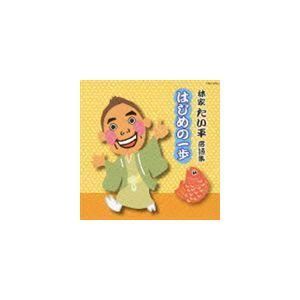 林家たい平 / 林家たい平 落語集 たい平のはじめの一歩 [CD]|dss