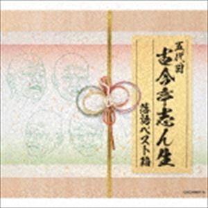 古今亭志ん生[五代目] / 五代目古今亭志ん生 落語ベスト箱 [CD]