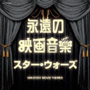 永遠の映画音楽 スター・ウォーズ(低価格盤) [CD]|dss