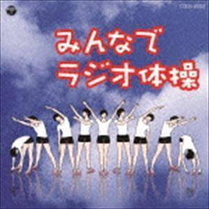 ザ・ベスト::みんなでラジオ体操 [CD] dss