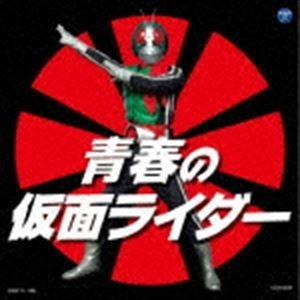 ザ・ベスト::青春の仮面ライダー [CD]|dss