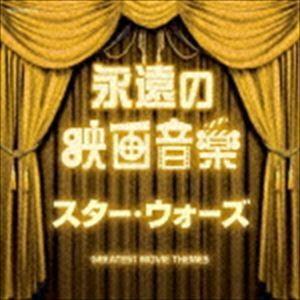 ザ・ベスト::永遠の映画音楽 スター・ウォーズ [CD]|dss