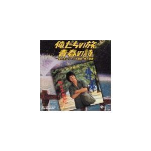 (オムニバス) ミュージックファイルシリーズMFコンピレーション: 俺たちの旅・青春の詩 俺たちシリーズ主題歌・挿入歌集 [CD] dss