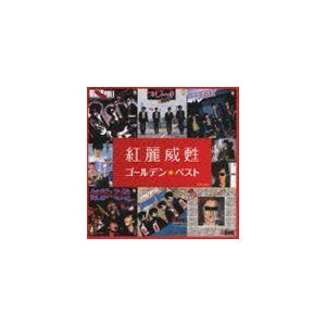 紅麗威甦 / ゴールデン☆ベスト 紅麗威甦 [CD]|dss
