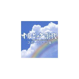 スプリングCP オススメ商品 種別:CD (V.A.) 解説:2012年7月開催のロンドン・オリンピ...