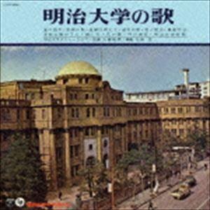 明治大学の歌(CD)
