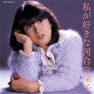 河合奈保子 / 私が好きな河合奈保子 [CD]|dss