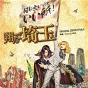 種別:CD Face 2 fAKE(音楽) 解説:空前絶後のディスり合戦開幕!映画『翔んで埼玉』より...