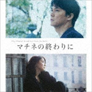(オリジナル・サウンドトラック) 映画「マチネの終わりに」オリジナル・サウンドトラック [CD]