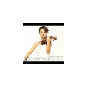 高嶋ちさ子(vn) / 高嶋ちさ子クラシカル・セレクション [CD]|dss
