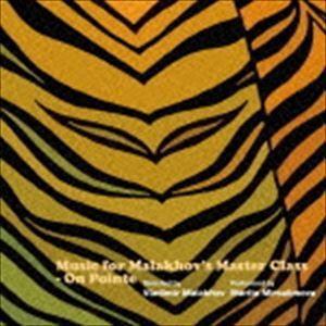 種別:CD マリタ・ミルサリモワ 解説:ウラジーミル・マラーホフ監修によるバレエ・レッスンCD。ジャ...