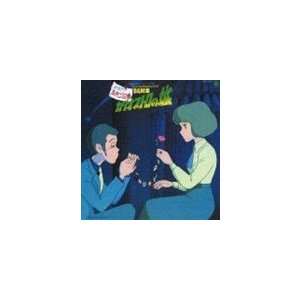大野雄二(音楽) / ルパン三世 カリオストロの城 オリジナル・サウンドトラック BGM集(初回生産限定盤) [CD]|dss