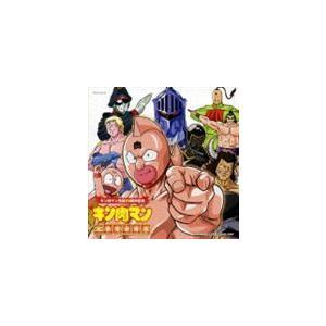 キン肉マン生誕29周年記念 キン肉マン 主題歌超選集 [CD]|dss