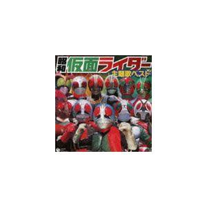 CDツイン 昭和仮面ライダー主題歌ベスト [CD]|dss