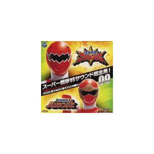 スーパー戦隊VSサウンド超全集!09 爆竜戦隊アバレンジャーVSハリケンジャー [CD]|dss
