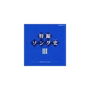特撮ソング史III HISTORY OF SFX SONGS(Blu-specCD) [CD]|dss