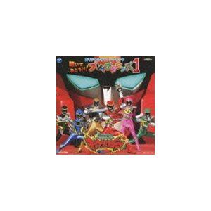 佐橋俊彦(音楽) / 獣電戦隊キョウリュウジャー オリジナルサウンドトラック 聴いておどろけ!ブレイブサウンズ1 [CD]|dss